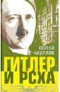 Гитлер и РСХА, Шурлов Сергей