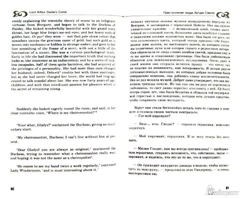 Иллюстрация 1 из 17 для Кентервильское привидение. Преступление лорда Артура Сэвиля (+CD) - Оскар Уайльд   Лабиринт - книги. Источник: Лабиринт