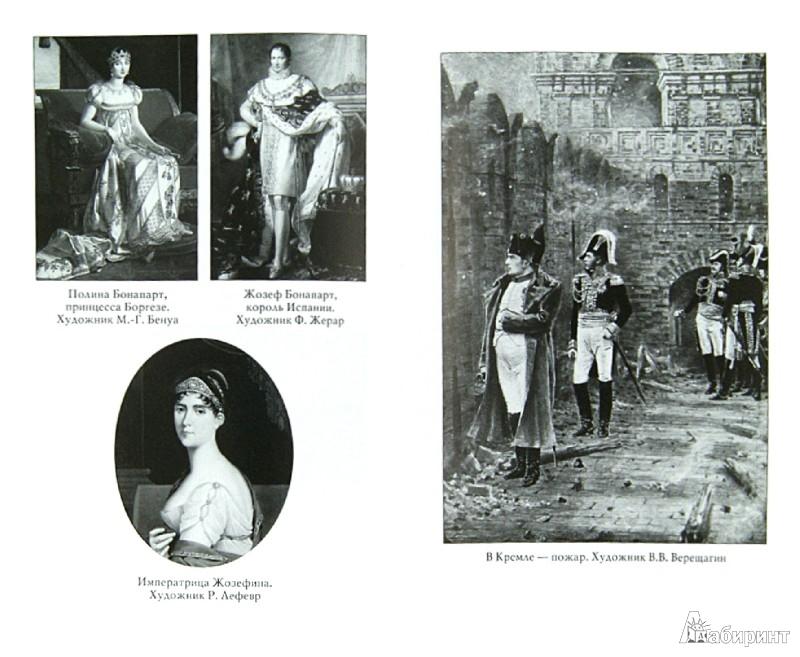 Иллюстрация 1 из 6 для Наполеон - Андрей Иванов | Лабиринт - книги. Источник: Лабиринт