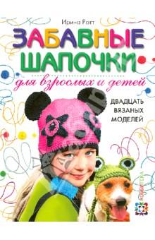 Забавные шапочки для детей и взрослых. 20 вязаных моделей
