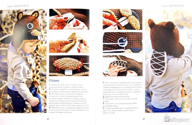 Иллюстрация 1 из 39 для Забавные шапочки для детей и взрослых. 20 вязаных моделей - Ирина Ротт | Лабиринт - книги. Источник: Лабиринт