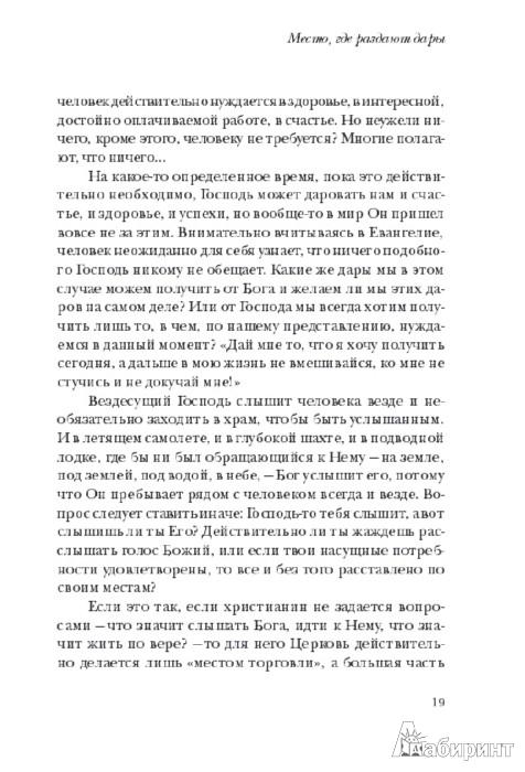 Иллюстрация 1 из 16 для Что я хочу от Церкви. О христианстве и духовном потреблении - Алексей Протоиерей | Лабиринт - книги. Источник: Лабиринт