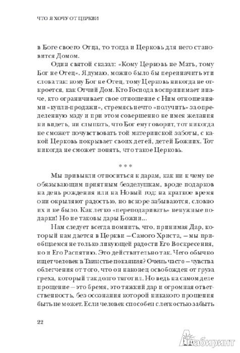 Иллюстрация 4 из 16 для Что я хочу от Церкви. О христианстве и духовном потреблении - Алексей Протоиерей | Лабиринт - книги. Источник: Лабиринт