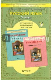Русский язык. 5-й класс. Методические рекомендации для учителя. ФГОС