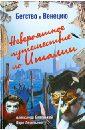 Беленький Александр Александрович, Леонтьева Лара Бегство в Венецию. Невероятное путешествие по Италии