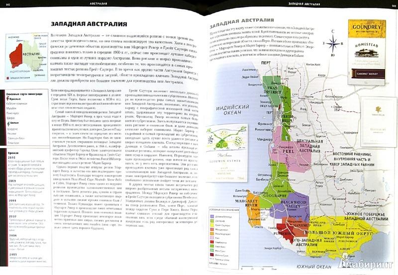 Иллюстрация 1 из 3 для Лучшие вина мира | Лабиринт - книги. Источник: Лабиринт
