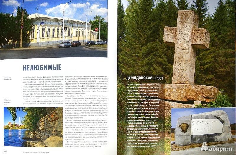 Иллюстрация 1 из 27 для Горнозаводская цивилизация - Алексей Иванов | Лабиринт - книги. Источник: Лабиринт