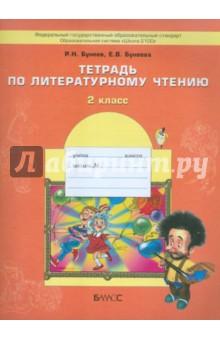 Литературное чтение. 2 класс. Тетрадь. ФГОС