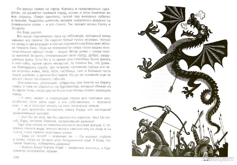 Иллюстрация 1 из 32 для Хоббит, или Туда и Обратно - Толкин Джон Рональд Руэл | Лабиринт - книги. Источник: Лабиринт
