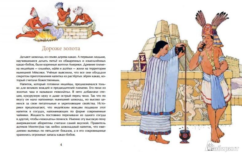 Иллюстрация 1 из 13 для Шоколадно-аппетитная история - Юлия Иванова | Лабиринт - книги. Источник: Лабиринт