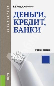 Деньги, кредит, банки учебники проспект деньги кредит банки уч 2 е изд