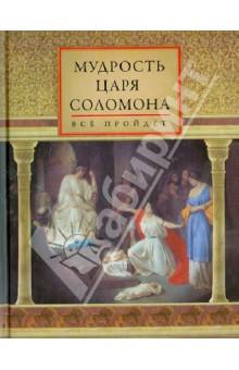 Мудрость царя Соломона