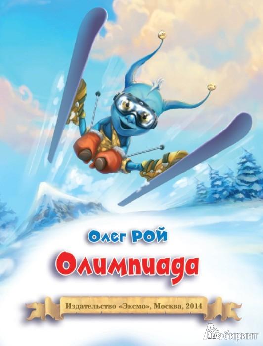 Иллюстрация 1 из 23 для Олимпиада - Олег Рой | Лабиринт - книги. Источник: Лабиринт