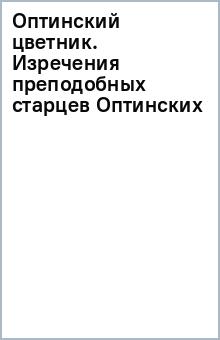 Оптинский цветник: Изречения преподобных старцев