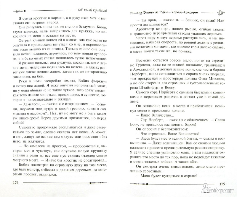 Иллюстрация 1 из 6 для Ричард Длинные Руки - король-консорт - Гай Орловский | Лабиринт - книги. Источник: Лабиринт