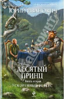 Десятый принц. Книга вторая. Ускоренный реверс