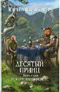 Иванович Юрий Десятый принц. Книга вторая. Ускоренный реверс