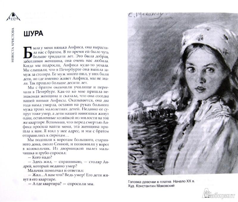 Иллюстрация 1 из 5 для Невеста Христова. О женщинах-христианках | Лабиринт - книги. Источник: Лабиринт