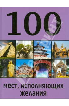100 мест, исполняющих желания