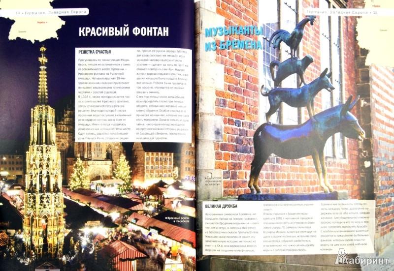 Иллюстрация 1 из 23 для 100 мест, исполняющих желания - М. Сидорова | Лабиринт - книги. Источник: Лабиринт