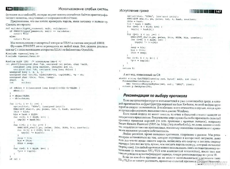 Иллюстрация 1 из 12 для Как написать безопасный код на С++, Java, Perl, PHP, ASP.NET - Ховард, Лебланк, Виега | Лабиринт - книги. Источник: Лабиринт