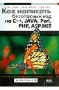 Ховард Майкл, Лебланк Дэвид, Виега Джон Как написать безопасный код на С++, Java, Perl, PHP, ASP.NET все цены