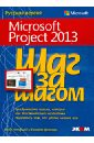 Microsoft Project 2013, Четфилд Карл,Джонсон Тимоти