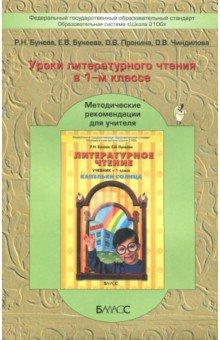 Литературное чтение. 1 класс. Методические рекомендации. ФГОС
