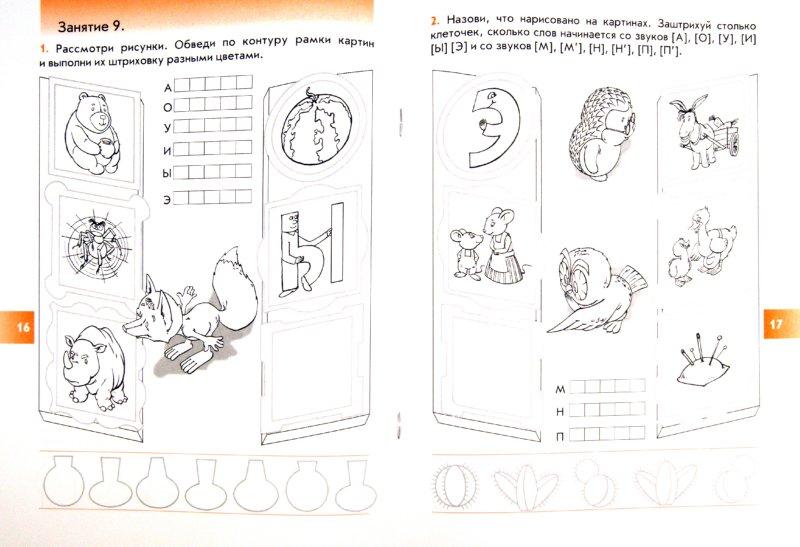 Иллюстрация 1 из 10 для Наши прописи. Тетрадь для дошкольников 5-6 лет. В 2-х частях. Часть 1. ФГОС - Бунеев, Пронина, Бунеева | Лабиринт - книги. Источник: Лабиринт