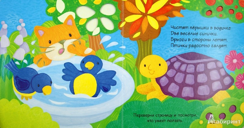 Иллюстрация 1 из 12 для Играю и учусь. Волшебный сад | Лабиринт - книги. Источник: Лабиринт