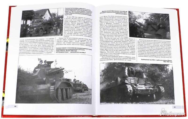 Иллюстрация 1 из 2 для Блицкриг Гитлера. «Молниеносная война» - Михаил Барятинский   Лабиринт - книги. Источник: Лабиринт