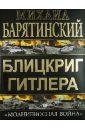 Блицкриг Гитлера. «Молниеносная война», Барятинский Михаил Борисович