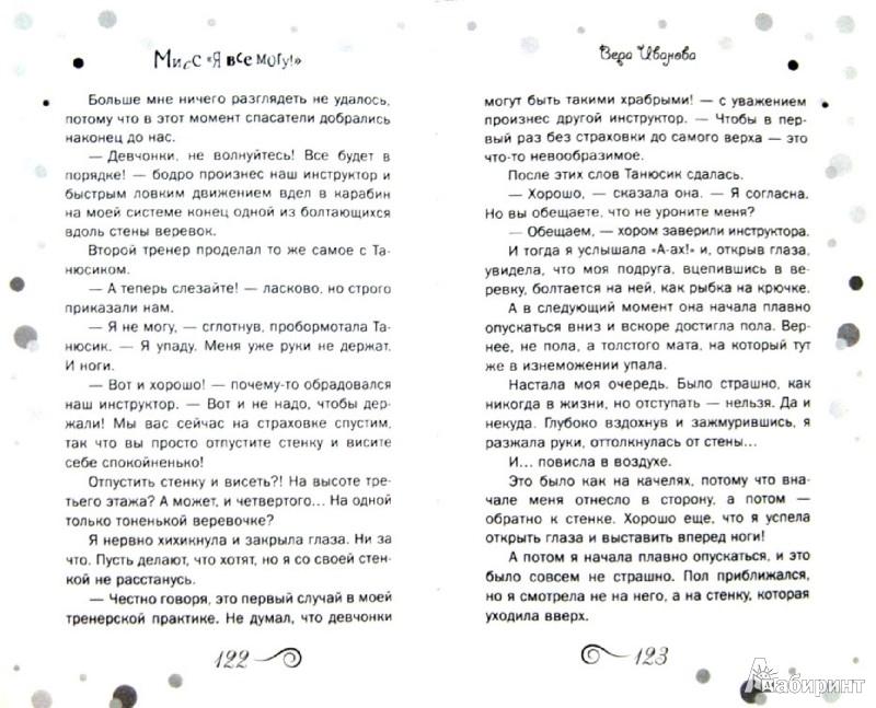 """Иллюстрация 1 из 5 для Мисс """"Я все могу!"""" - Вера Иванова   Лабиринт - книги. Источник: Лабиринт"""