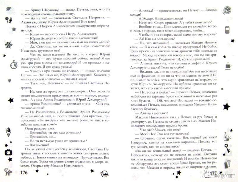 Иллюстрация 1 из 5 для Секрет убегающей тени. Секрет пустой квартиры - Екатерина Вильмонт | Лабиринт - книги. Источник: Лабиринт