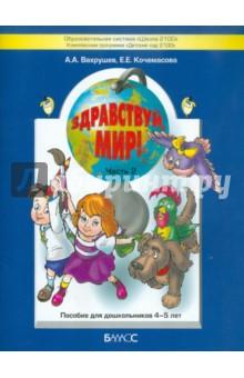 Здравствуй мир! Пособие по ознакомлению с окружающим миром для детей 4 - 5 лет. Часть 2