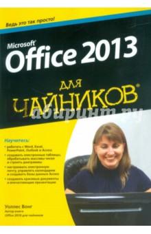 Microsoft Office 2013 для чайников цены онлайн