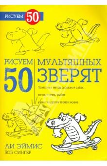 Рисуем 50 мультяшных зверят эймис ли дж барнс рэй рисуем 50 насекомых