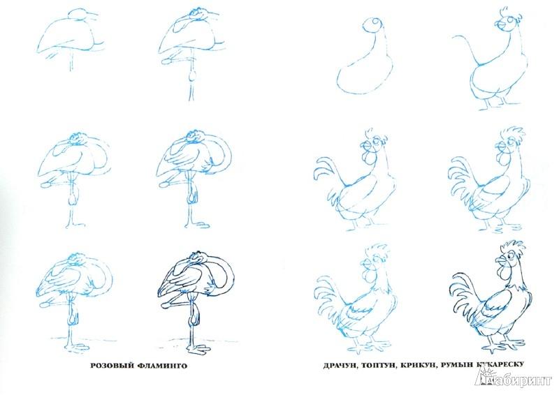 Иллюстрация 1 из 12 для Рисуем 50 мультяшных зверят - Эймис, Сингер | Лабиринт - книги. Источник: Лабиринт