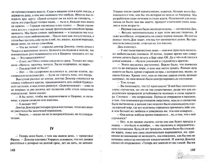 Иллюстрация 1 из 4 для Ночь нежна - Фрэнсис Фицджеральд   Лабиринт - книги. Источник: Лабиринт