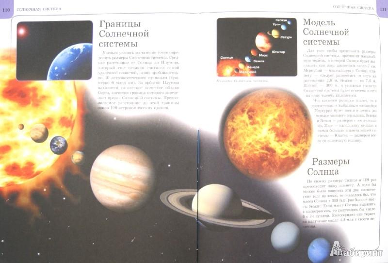 Иллюстрация 1 из 8 для Космос | Лабиринт - книги. Источник: Лабиринт