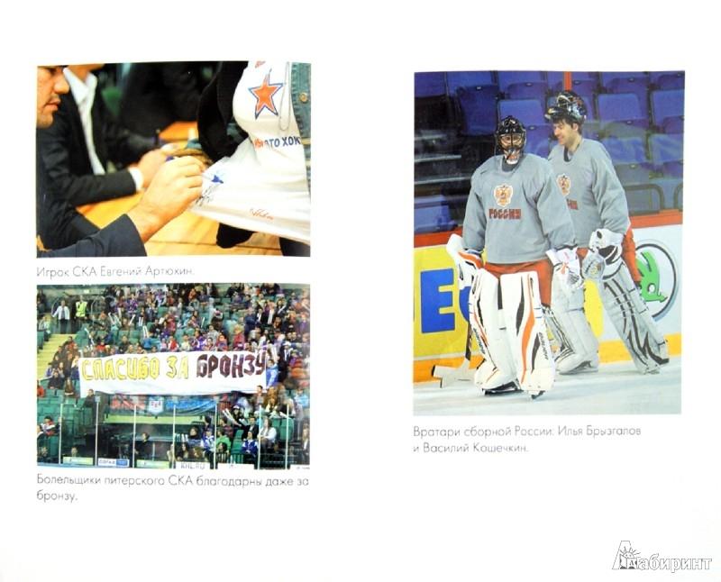 Иллюстрация 1 из 6 для Хоккей. Наши!!! - Николай Яременко | Лабиринт - книги. Источник: Лабиринт