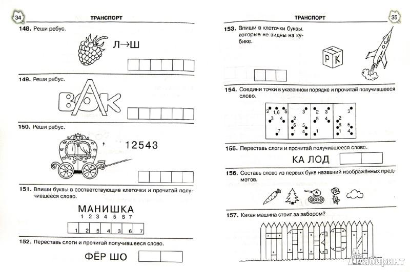 Иллюстрация 1 из 16 для 300 игр со словами для детей, которые уже знают буквы, но еще не читают - Ольга Крупенчук | Лабиринт - книги. Источник: Лабиринт