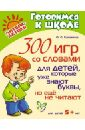 обложка электронной книги 300 игр со словами для детей, которые уже знают буквы, но ещё не читают