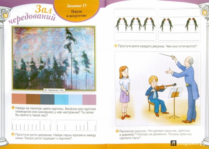 Иллюстрация 1 из 14 для Путешествие в прекрасное. Пособие для дошкольников в 3-х частях. Часть 3 - Куревина, Селезнева | Лабиринт - книги. Источник: Лабиринт