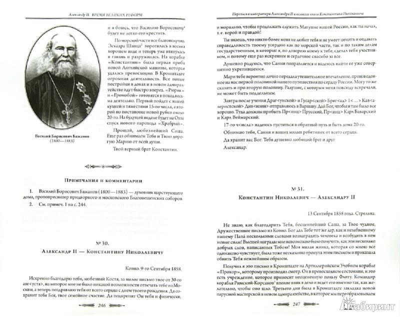 Иллюстрация 1 из 34 для Время великих реформ - Александр Романов | Лабиринт - книги. Источник: Лабиринт