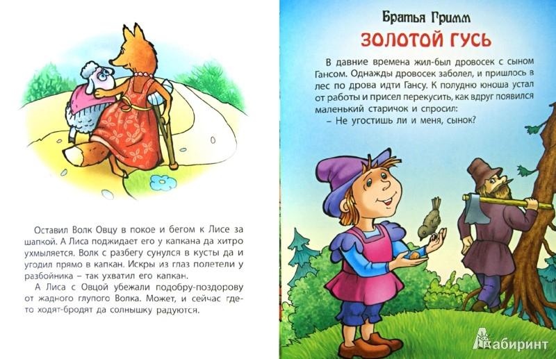 Иллюстрация 1 из 16 для Страна сказок | Лабиринт - книги. Источник: Лабиринт