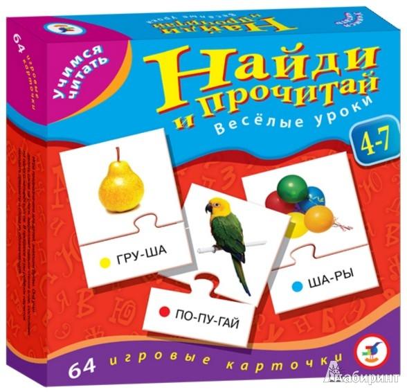 Иллюстрация 1 из 14 для Учимся читать. Найди и прочитай (64 карточки) (2417)   Лабиринт - игрушки. Источник: Лабиринт