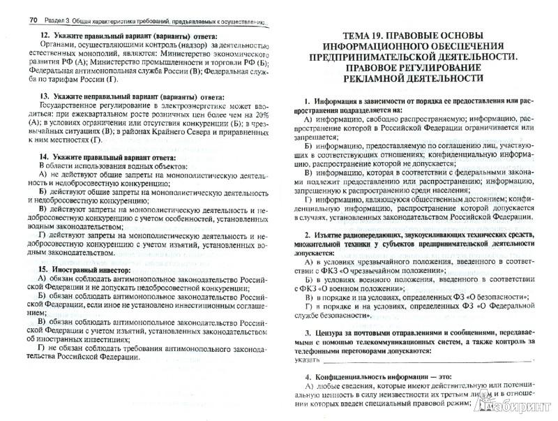 Иллюстрация 1 из 7 для Российское предпринимательское право в тестах: учебное пособие - Александр Мохов | Лабиринт - книги. Источник: Лабиринт