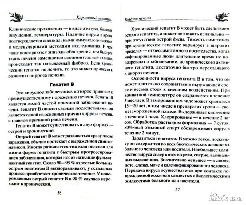 Иллюстрация 1 из 15 для Востанавливаем печень народными методами - Юрий Константинов | Лабиринт - книги. Источник: Лабиринт