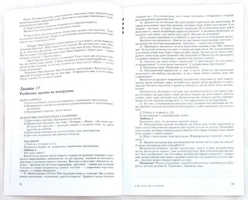 Иллюстрация 1 из 5 для Все по полочкам. Методические рекомендации к курсу информатики для дошкольников 5 - 6 лет - Горячев, Ключ | Лабиринт - книги. Источник: Лабиринт